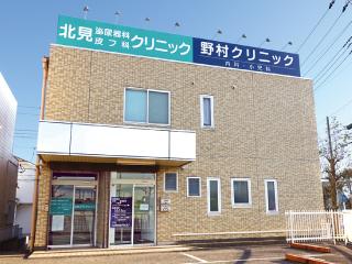 藤沢市の北見泌尿器科皮フ科クリニック 外観写真